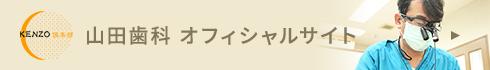 山田歯科オフィシャルサイト