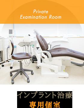 インプラント治療専用個室