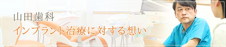 山田歯科インプラント治療に対する想い